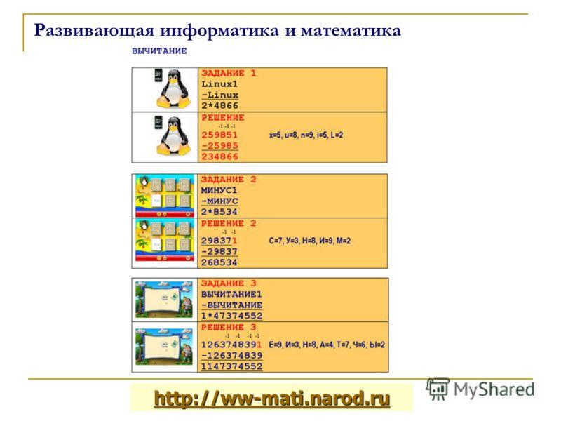 http://ww-mati.narod.ru http://ww-mati.narod.ru Развивающая информатика и математика