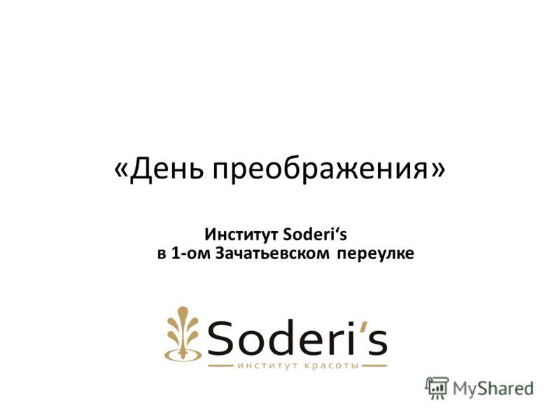 «День преображения» Институт Soderis в 1-ом Зачатьевском переулке
