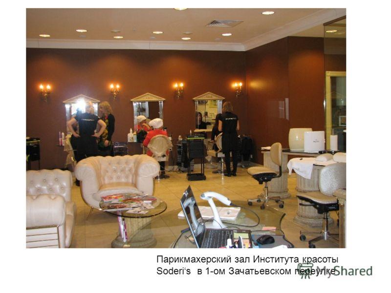 Парикмахерский зал Института красоты Soderis в 1-ом Зачатьевском переулке