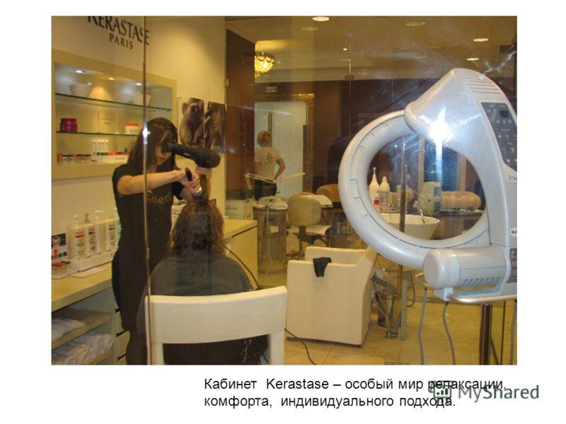 Кабинет Kerastase – особый мир релаксации, комфорта, индивидуального подхода.