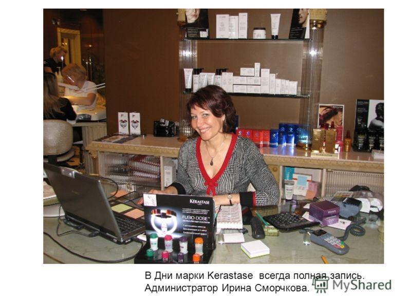 В Дни марки Kerastase всегда полная запись. Администратор Ирина Сморчкова.