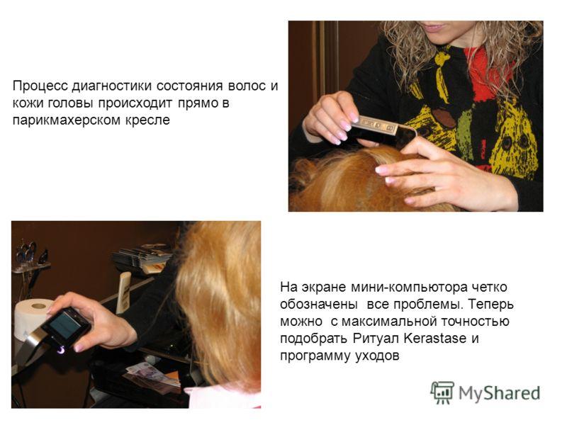 Процесс диагностики состояния волос и кожи головы происходит прямо в парикмахерском кресле На экране мини-компьютора четко обозначены все проблемы. Теперь можно с максимальной точностью подобрать Ритуал Kerastase и программу уходов