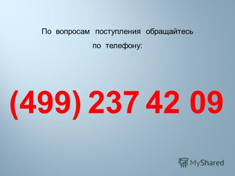 По вопросам поступления обращайтесь по телефону: (499) 237 42 09