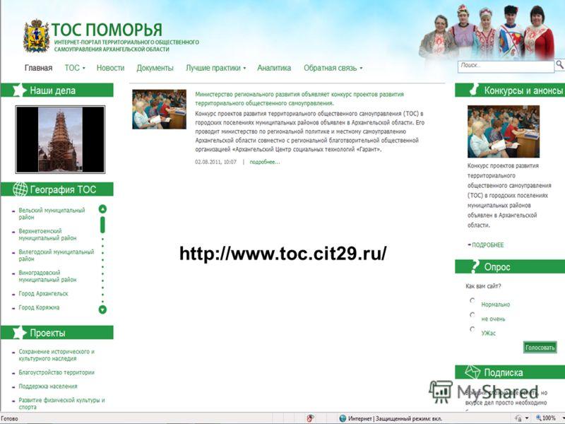 http://www.toc.cit29.ru/
