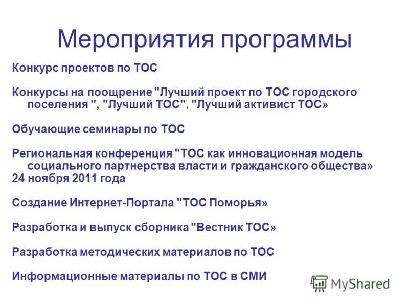 Мероприятия программы Конкурс проектов по ТОС Конкурсы на поощрение