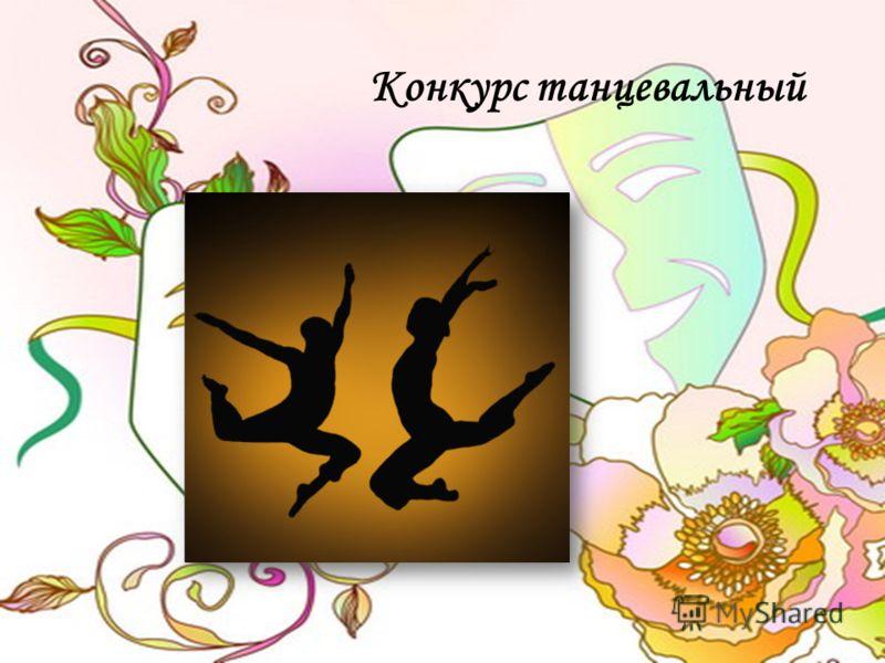 Конкурс танцевальный