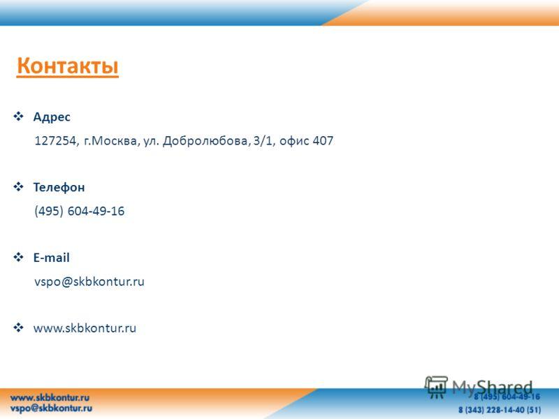 Контакты Адрес 127254, г.Москва, ул. Добролюбова, 3/1, офис 407 Телефон (495) 604-49-16 E-mail vspo@skbkontur.ru www.skbkontur.ru