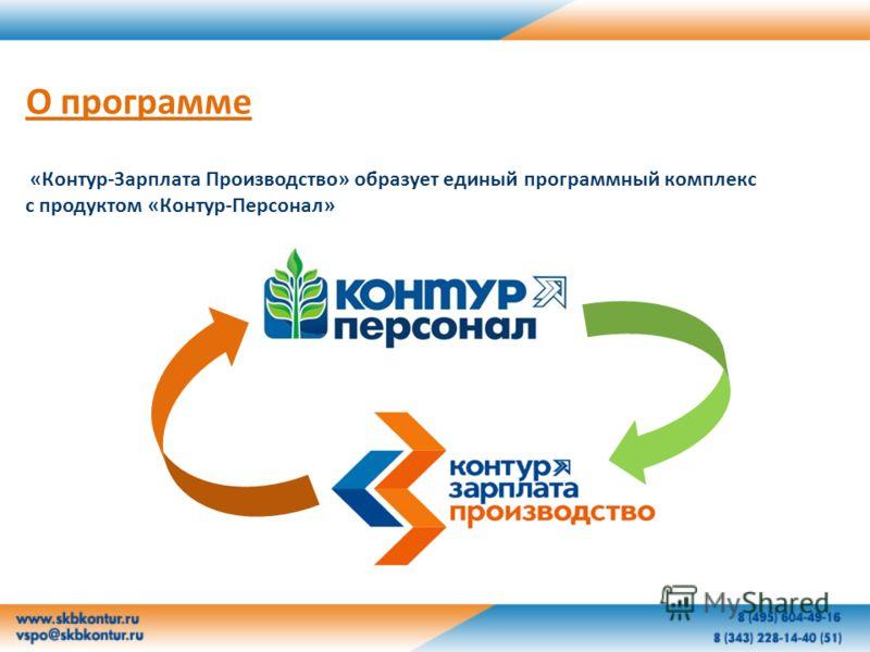 О программе «Контур-Зарплата Производство» образует единый программный комплекс с продуктом «Контур-Персонал»