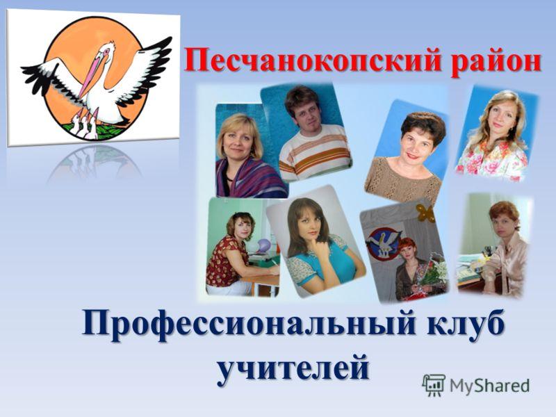 Песчанокопский район Профессиональный клуб учителей