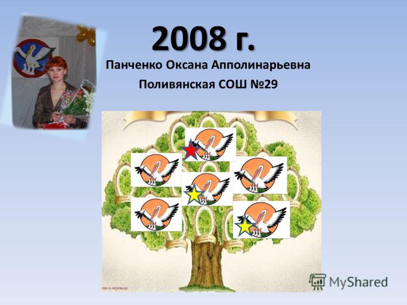 2008 г. Панченко Оксана Апполинарьевна Поливянская СОШ 29