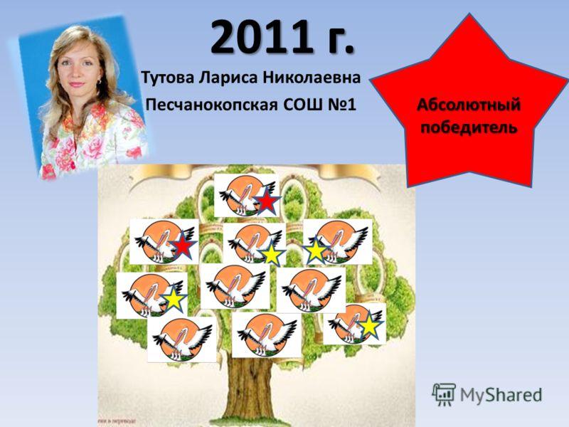 2011 г. Абсолютный победитель Тутова Лариса Николаевна Песчанокопская СОШ 1