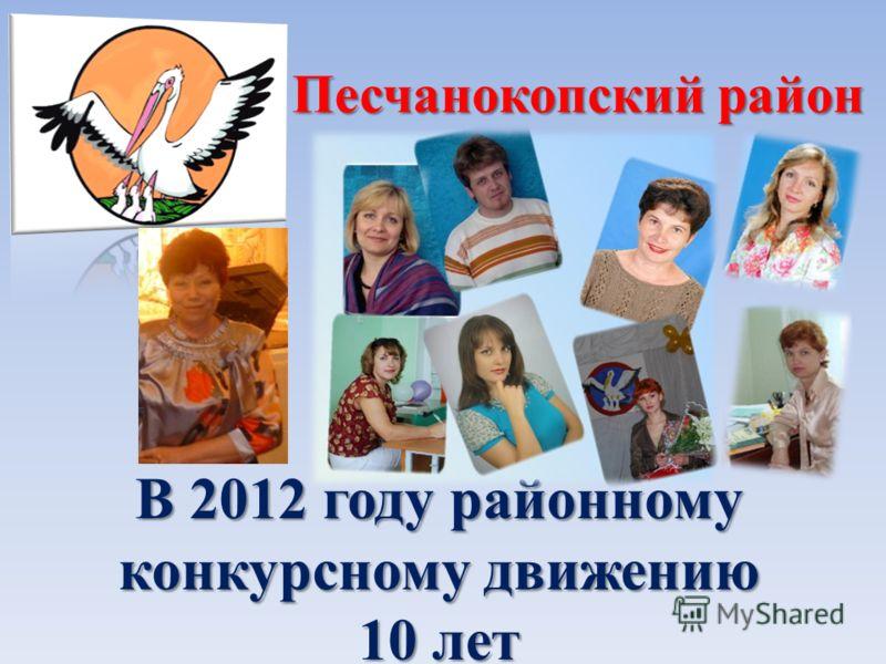 Песчанокопский район В 2012 году районному конкурсному движению 10 лет