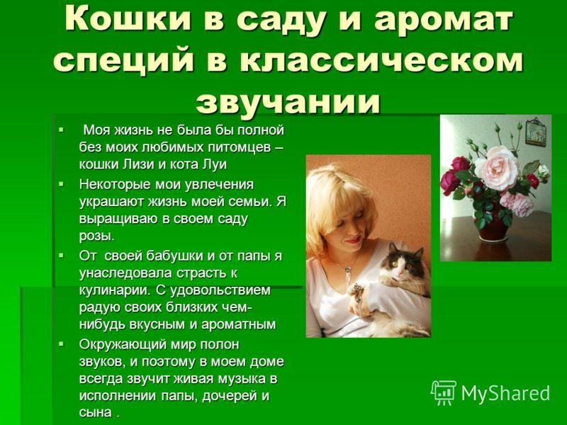 Кошки в саду и аромат специй в классическом звучании Моя жизнь не была бы полной без моих любимых питомцев – кошки Лизи и кота Луи Моя жизнь не была бы полной без моих любимых питомцев – кошки Лизи и кота Луи Некоторые мои увлечения украшают жизнь мо
