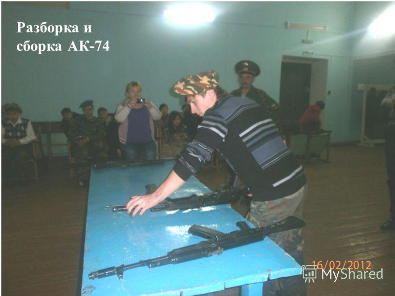 Разборка и сборка АК-74