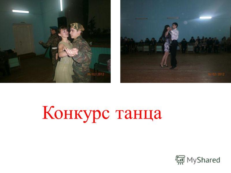 Конкурс танца