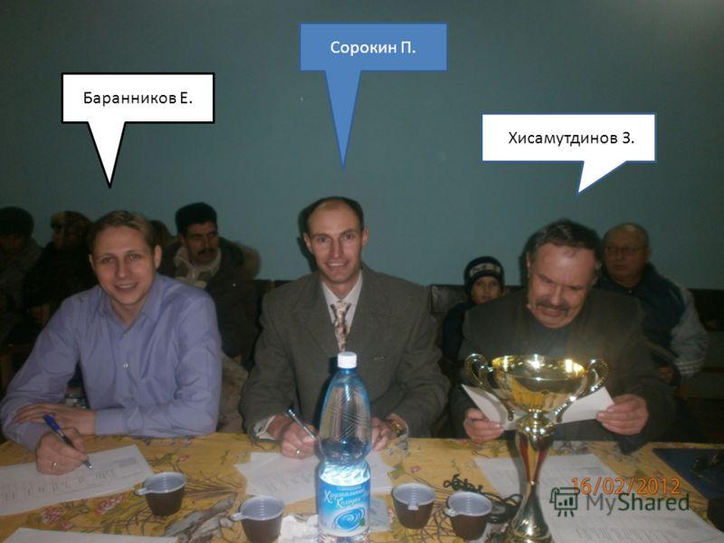 Баранников Е. Сорокин П. сХисамутдинов З.