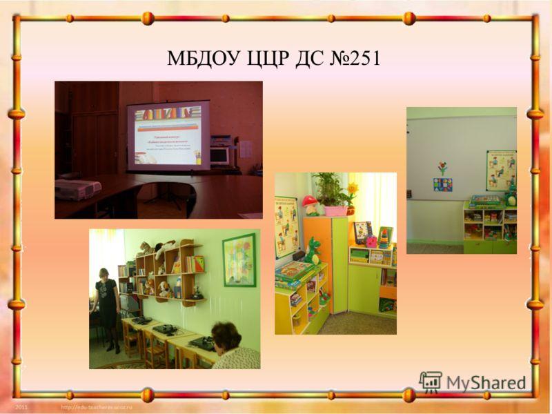 МБДОУ ЦЦР ДС 251
