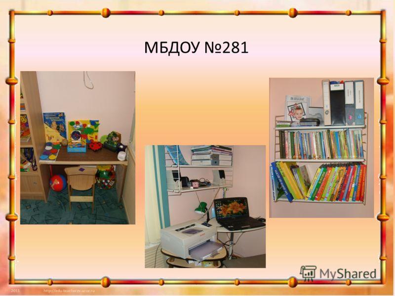 МБДОУ 281