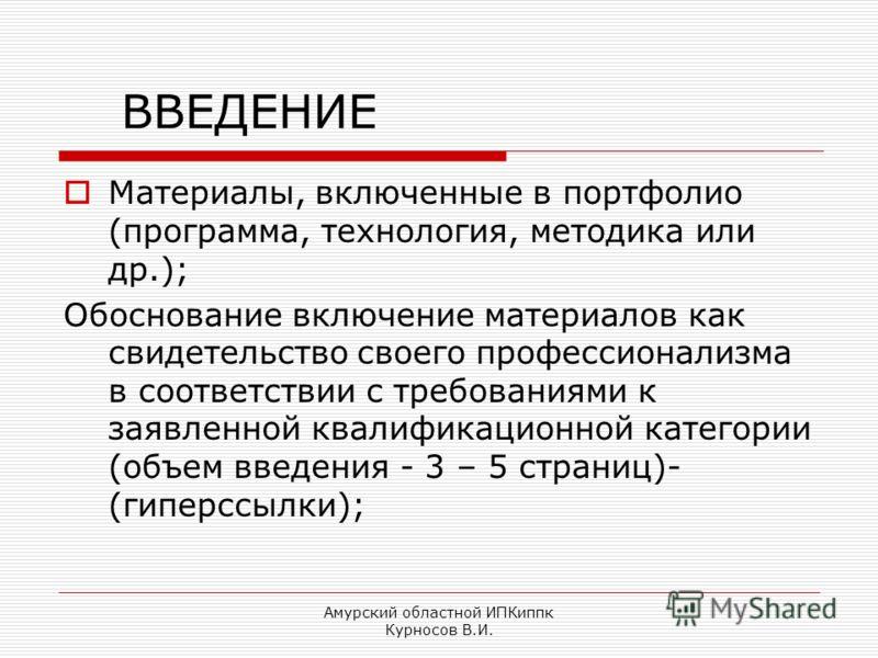 Презентация Своего Резюме