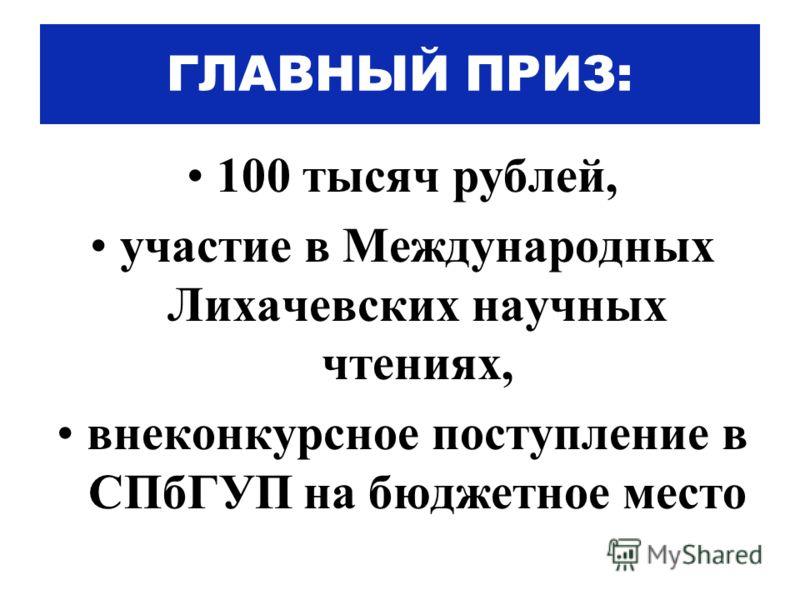 ГЛАВНЫЙ ПРИЗ: 100 тысяч рублей, участие в Международных Лихачевских научных чтениях, внеконкурсное поступление в СПбГУП на бюджетное место