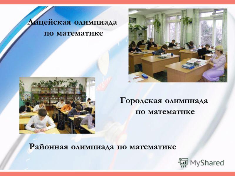 Городская олимпиада по математике Лицейская олимпиада по математике Районная олимпиада по математике