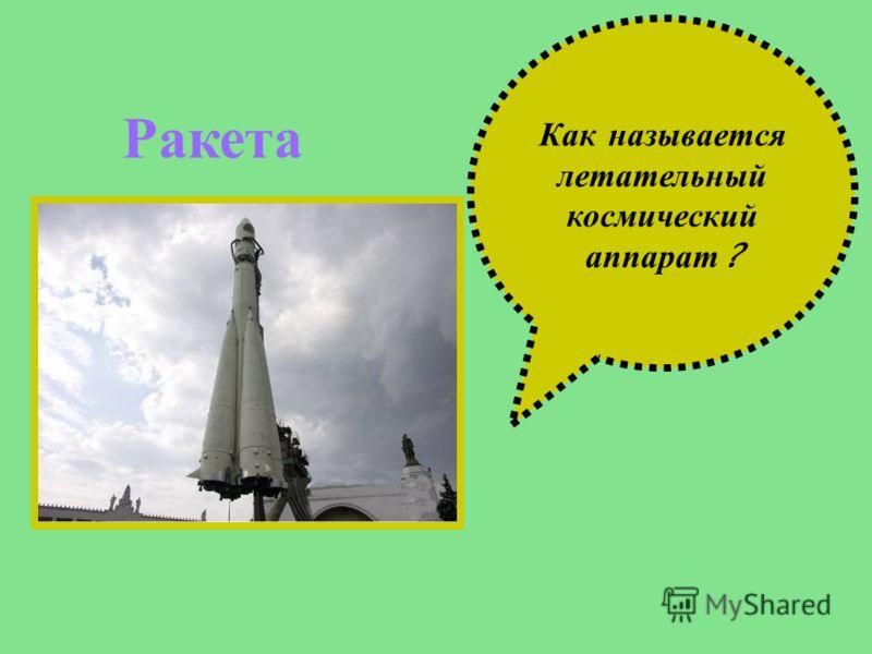 Как н азывается летательный космический аппарат ? Ракета
