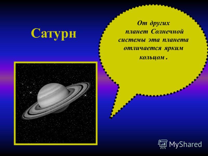 От д ругих п ланет С олнечной системы э та п ланета отличается я рким кольцом. Сатурн