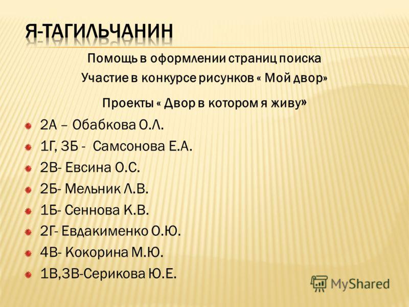 Украшение школы: 4А- Мащенко Т.В. 4Г – Гусева Е.Н. 4В- Кокорина М.Ю. 4 Б – Носова Е.В.