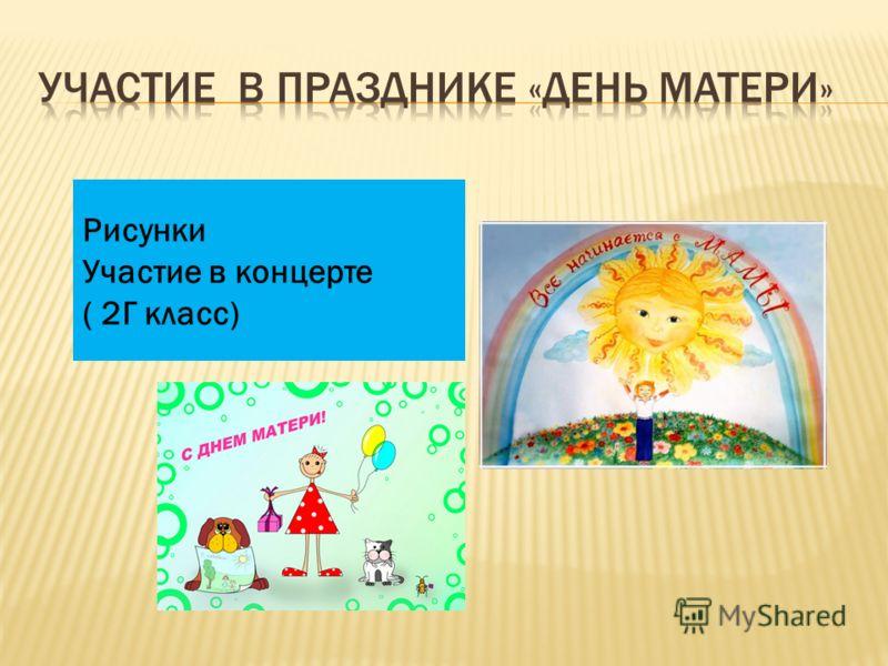 Собираем корм животным. 2Г класс ( Евдакименко О.Ю) 1 раз в месяц проводит эту акцию
