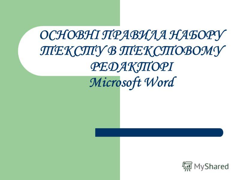 ОСНОВНІ ПРАВИЛА НАБОРУ ТЕКСТУ В ТЕКСТОВОМУ РЕДАКТОРІ Microsoft Word