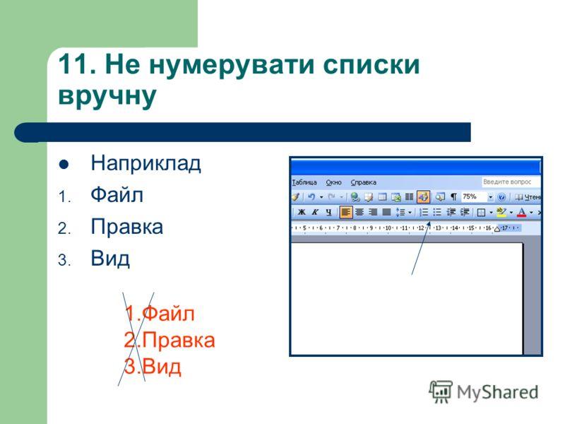 11. Не нумерувати списки вручну Наприклад 1. Файл 2. Правка 3. Вид 1.Файл 2.Правка 3.Вид