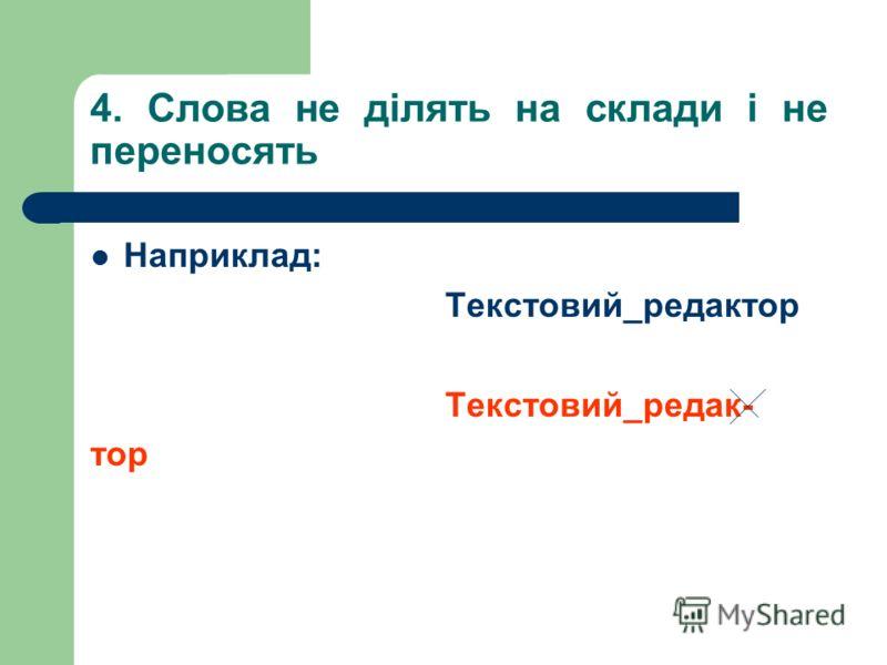 4. Слова не ділять на склади і не переносять Наприклад: Текстовий_редактор Текстовий_редак- тор