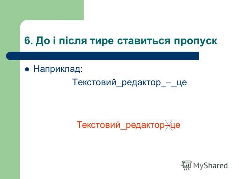 6. До і після тире ставиться пропуск Наприклад: Текстовий_редактор_–_це Текстовий_редактор–це