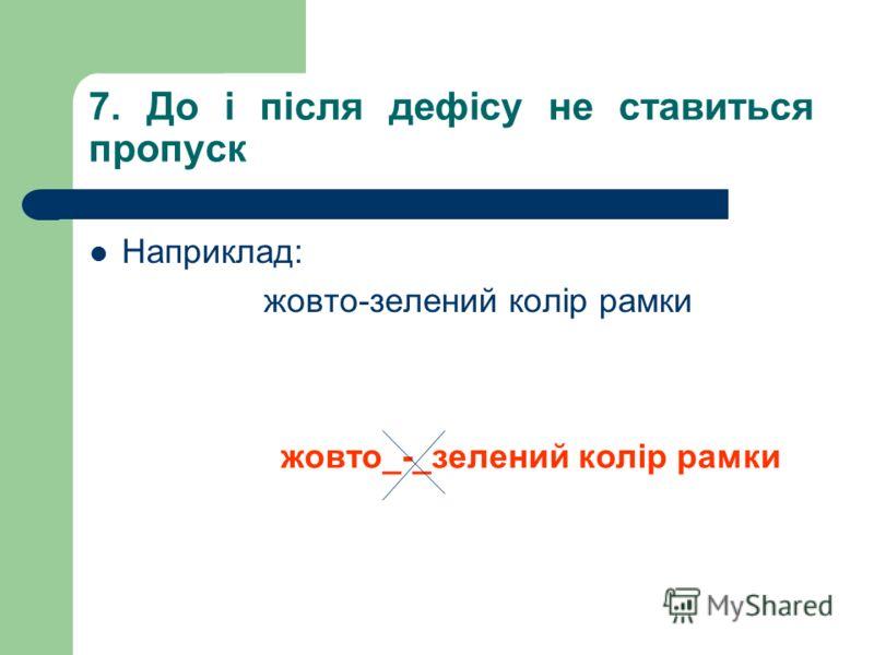 7. До і після дефісу не ставиться пропуск Наприклад: жовто-зелений колір рамки жовто_-_зелений колір рамки