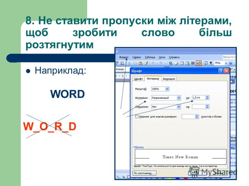 8. Не ставити пропуски між літерами, щоб зробити слово більш розтягнутим Наприклад: WORD W_O_R_D