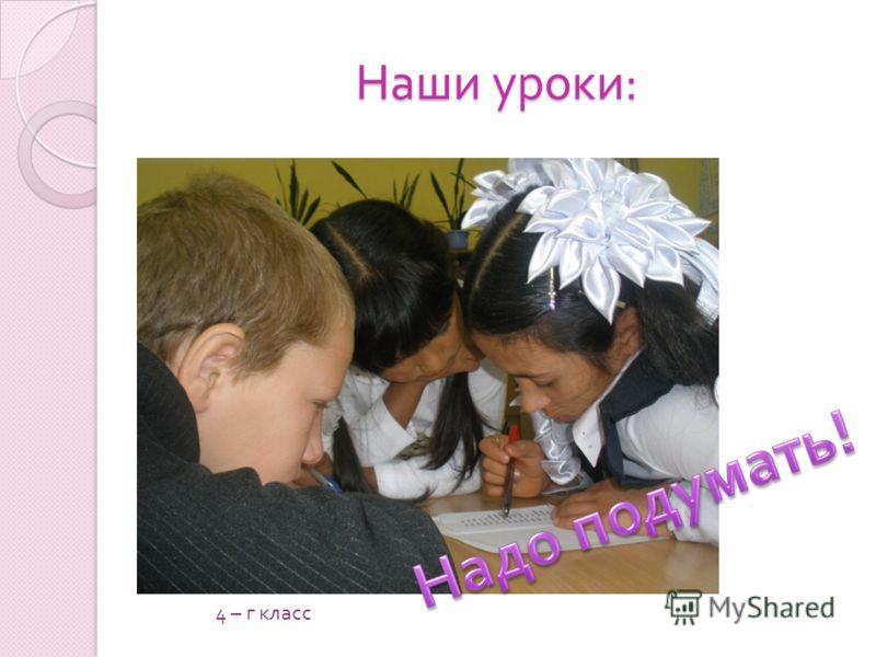 Наши уроки : 4 – г класс