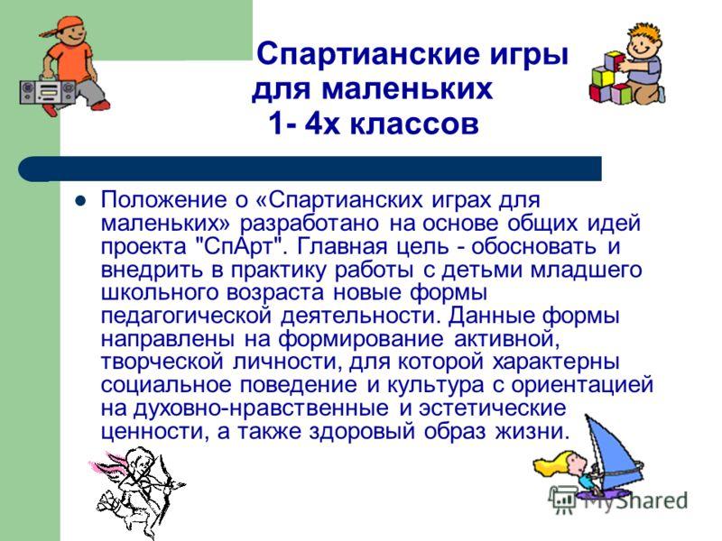 Спартианские игры для маленьких 1- 4х классов Положение о «Спартианских играх для маленьких» разработано на основе общих идей проекта