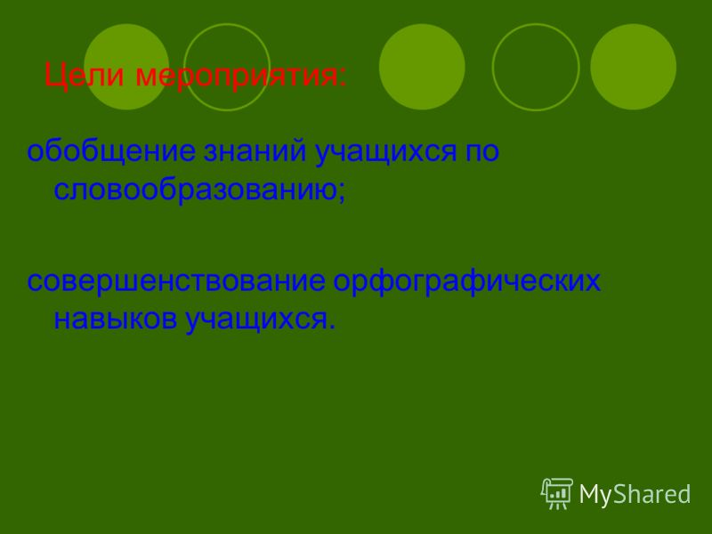 Внеклассное мероприятие по русскому языку и литературе в 6 классе (к предметной неделе) Игра