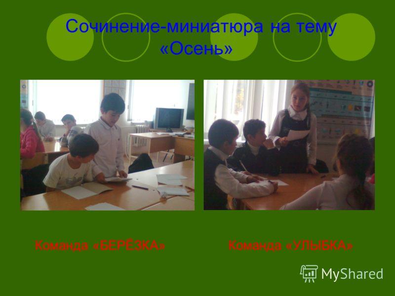 Конкурс «Лучшее сочинение-миниатюра» на тему «Осень». Учащиеся составляют текст из 7-8 предложений на тему «Осень».