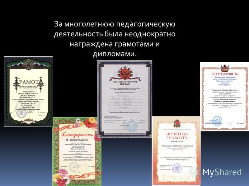 За многолетнюю педагогическую деятельность была неоднократно награждена грамотами и дипломами.