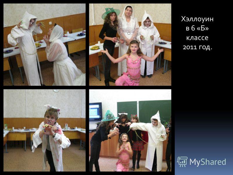 Хэллоуин в 6 «Б» классе 2011 год.