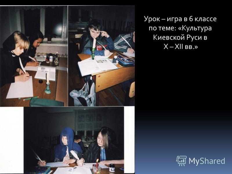 Урок – игра в 6 классе по теме: «Культура Киевской Руси в X – XII вв.»