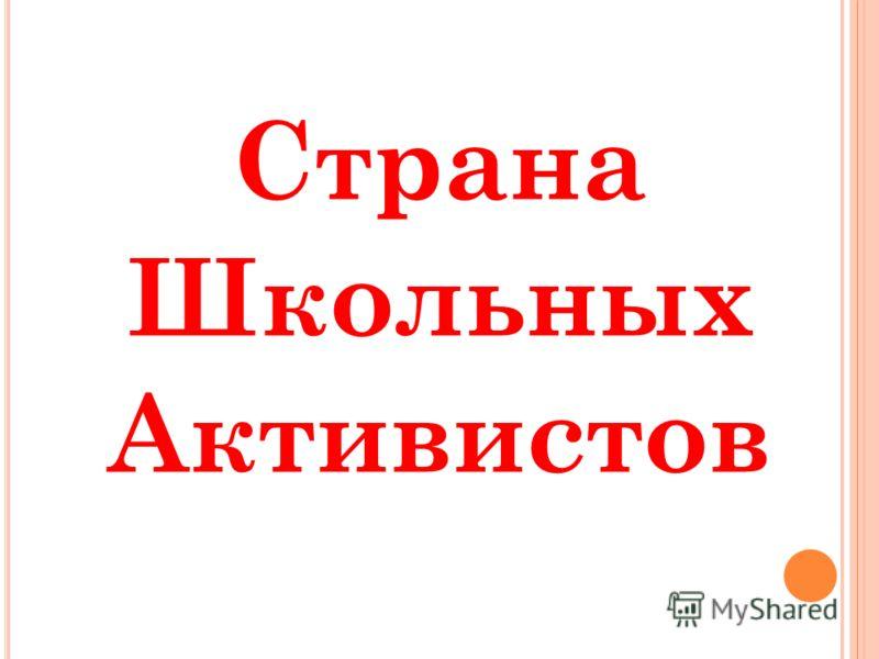 Страна Школьных Активистов