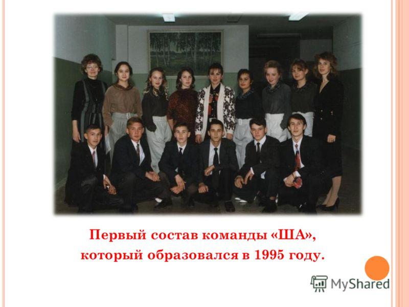 Первый состав команды «ША», который образовался в 1995 году.