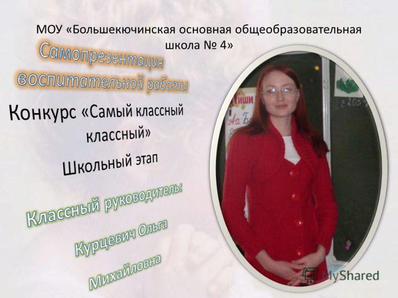 МОУ «Большекючинская основная общеобразовательная школа 4»