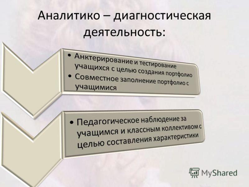 Аналитико – диагностическая деятельность: