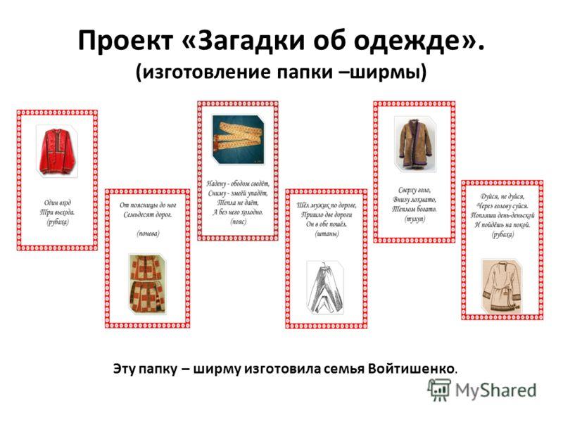 Проект «Загадки об одежде». (изготовление папки –ширмы) Эту папку – ширму изготовила семья Войтишенко.