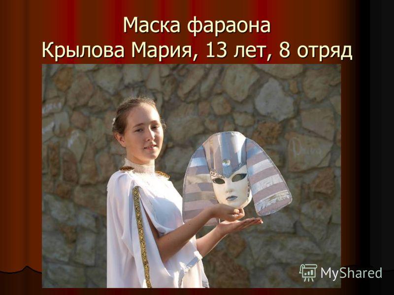 Маска фараона Крылова Мария, 13 лет, 8 отряд