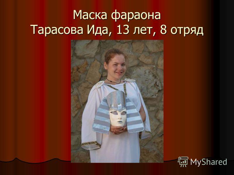 Маска фараона Тарасова Ида, 13 лет, 8 отряд