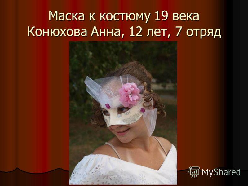 Маска к костюму 19 века Конюхова Анна, 12 лет, 7 отряд